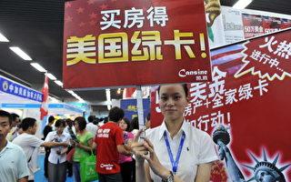 美国去年EB-5投资移民 中国人占83%