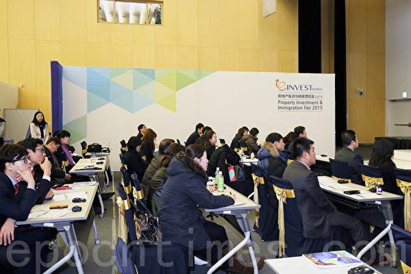 组图(1):韩国投资移民博览会 华人洽谈热烈