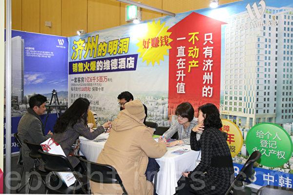 组图(2):韩国投资移民博览会 华人洽谈热烈