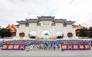 组图:台北法轮功学员向师尊拜年 吸引游客驻足