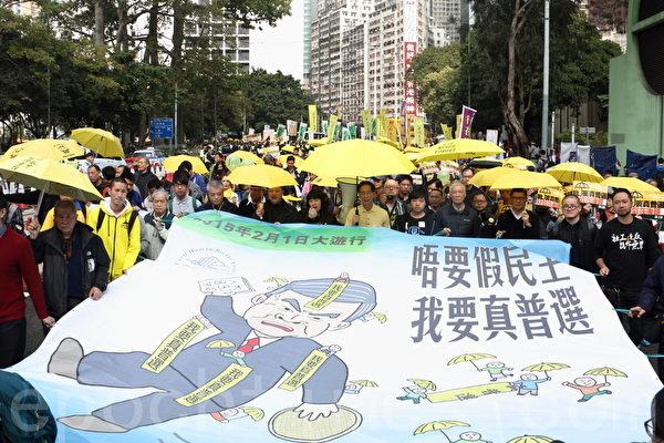 香港民間人權陣線2月1日舉行雨傘運動後首個爭取真普選的大遊行,有一萬三千人參加。(蔡雯文/大紀元)