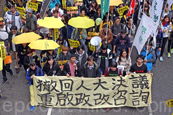 香港民間人權陣線2月1日舉行雨傘運動後首個爭取真普選的大遊行,有一萬三千人參加。(潘在殊/大紀元)