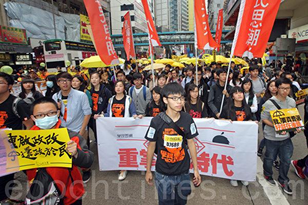 香港民間人權陣線2月1日舉行雨傘運動後首個爭取真普選的大遊行,有一萬三千人參加。圖為學民思潮的隊伍。(潘在殊/大紀元)