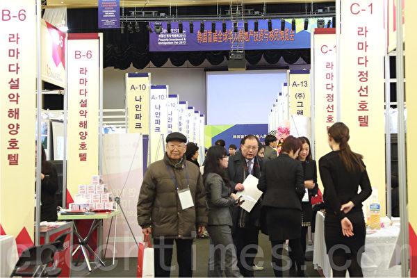 """由大纪元韩国支社主办的""""e-INVEST KOREA2015房地产投资与移民博览会"""",2015年1月31日至2月1日在仁川松岛国际会展中心举行,从而引发中国客商格外关注。(全宇/大纪元)"""