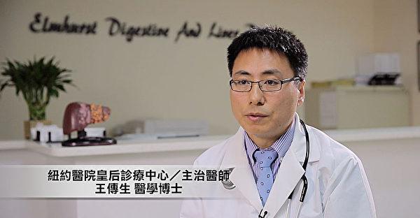纽约医院皇后诊疗中心主治医师王传生。(图片/新唐人健康1+1节目截图)