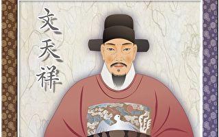 文天祥/大紀元圖片