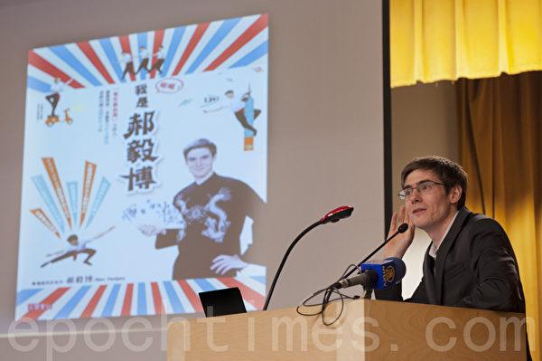 """《自由中国》电影大使、《老外看中国》节目主持人、网络名人郝毅博,特意飞到温哥华与观众见面,现场回答观众问题。他表示:""""没有自由的中国,就没有一个自由西藏,也不会有自由的台湾。""""(大宇/大纪元)"""