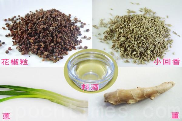 花椒、小茴香、料酒、葱、姜是神仙鸭子的主要调料。(摄影:彩霞/大纪元)