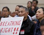 1月27日,苗必達居民在州資源循環利用委員會聽證會上抗議。(馬有志/大紀元)