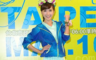 翁滋蔓於2015年2月9日在台北出席2015 Mizuno Lady's Running 啟動記者會。(黃宗茂/大紀元)
