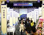 大纪元创两项第一 韩国或迎中国移民潮