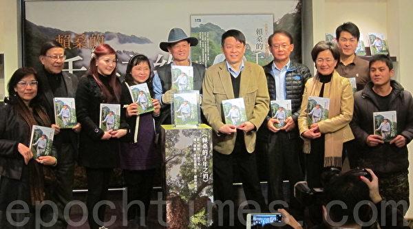 臺灣樹王賴倍元(左5)出版新書《賴桑的千年之約》,新書發表會日前舉行,這本傳記紀錄他育樹的心路歷程。(鍾元/大紀元)