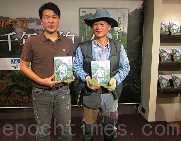 臺灣樹王賴倍元(右)出版新書《賴桑的千年之約》,左為賴倍元的大兒子賴建忠。(鍾元/大紀元)