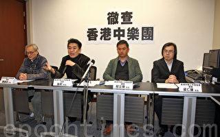 业界揭香港中乐团管理财务乱象
