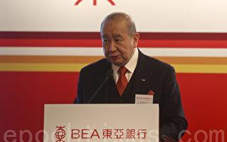 东亚银行公布2014年度业绩,截止去年底银行全年纯利66.61亿港元,微升0.73%。图为东亚银行主席李国宝。(余钢/大纪元)