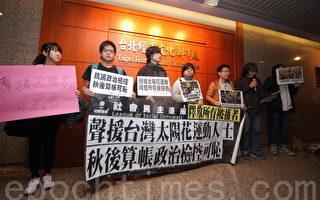 本港團體到台北經濟文化辦事處,要求釋放所有台灣太陽花學運被起訴人士。(蔡雯文/大紀元)
