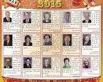 图:2015乙未羊年在即,加州圣地亚哥各界民选政要纷纷再通过《大纪元时报》向读者和华裔社区拜贺新年。(大纪元)
