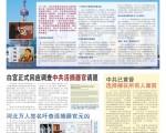 第32期中國新聞專刊頭版。