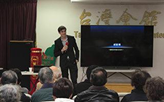新唐人电视台《老外看中国》节目主持人郝毅博出席《自由中国》放映会。(金瑞/大纪元)