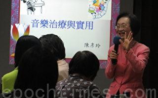 美国身心医科大学研究员副教授陈彦玲以音乐治疗与实用为题发表专题演讲,并与观众互动交流。(黄美月/大纪元)