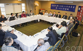 2月16日光复民国(大陆)工作委员会举行第一次工作会议。(曹景哲/大纪元)