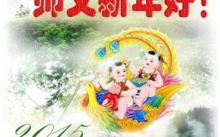 大陸軍隊國家機關法輪功學員恭祝李洪志大師新年好