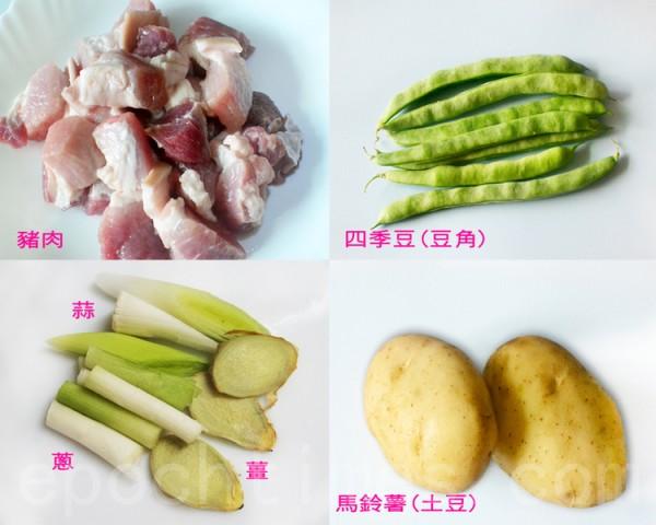 五花肉、四季豆(豆角)、马铃薯(土豆)是烀饼的主要食材。葱、姜、蒜是烀饼的调味料。(摄影:彩霞/大纪元)