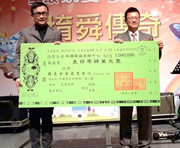 堉舜总经理朱政恺(右)代表捐赠104万元予桃园家扶中心,帮助家扶弱势学童生活。(徐乃义/大纪元)