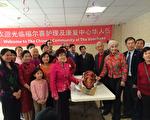 图:福尔喜护理及康复中心举办中国新年庆祝会。福尔喜护理及康复中心华人部主任胡慧霞与部门来宾及员工合影(图由福尔喜护理及康复中心提供)