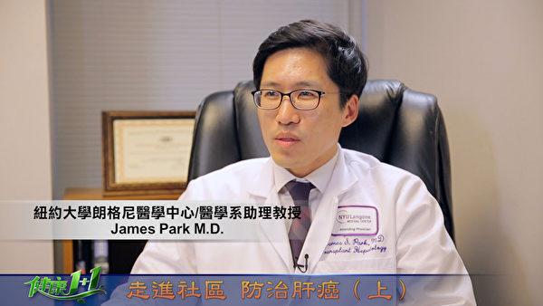 紐約大學朗格尼醫學中心/醫學系助理教授 James Park(新唐人電視截圖)