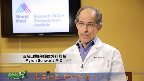 西奈山醫院/腫瘤外科教授 Myron Schwartz(新唐人電視截圖)