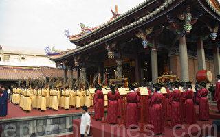 台北孔庙8佾祭孔(摄影:王仁骏 / 大纪元)