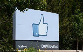一名华裔女性也向美国法院提交诉状,指控前雇主脸书(Facebook)性别歧视、种族歧视等。图为脸书在加州门罗帕克(Menlo Park)的标志。(ROBYN BECK/AFP)