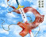 神剑诛灭恶龙(普乐/大纪元 )