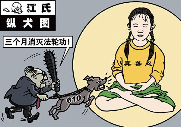 江澤民一意孤行在1999年6月10日成立的臨時性黨務機構(簡稱「610辦公室」),當時中共政治局其他六名常委都在此事上反對江澤民。(大紀元)
