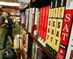 纽约的OLSAT(高中能力测验)、SHSAT(专业高中入学考试)和SAT(俗称美国高考)辅导班如雨后春笋。客户多为华人新移民家庭。(Mario Tama/Getty Images)