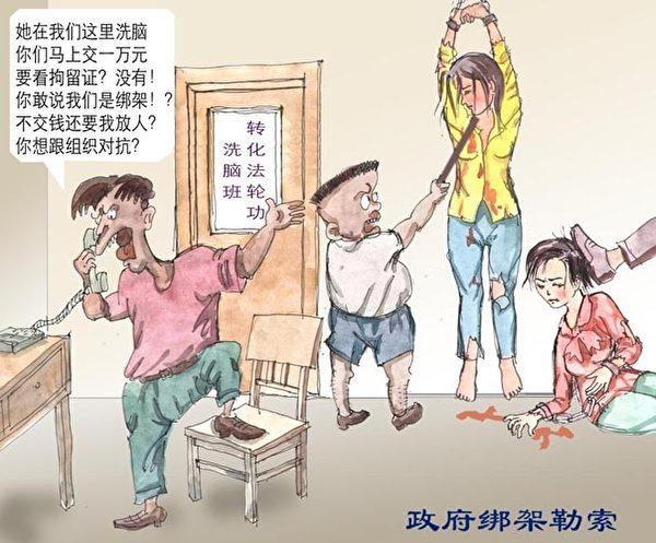 中共「610」洗腦班迫害法輪功學員。(大紀元資料圖片)