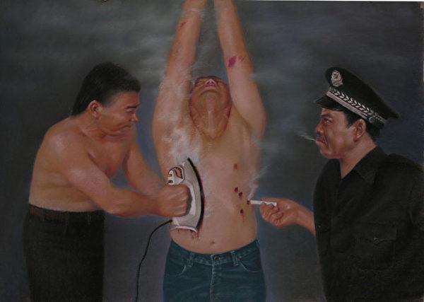 中共酷刑:烙燙(明慧網)