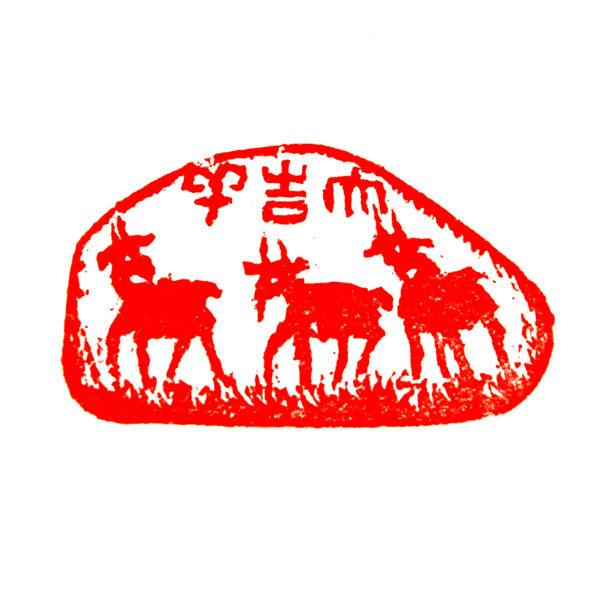 肖形印章 - 大吉祥 三阳开泰。(孙明国/大纪元)