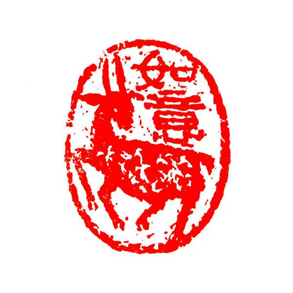 肖形印章 - 如意吉祥。(孙明国/大纪元)