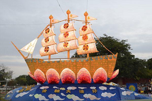 法轮大法灯区壮观的法船。(苏玉芬/大纪元)