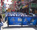 组图2:旧金山法轮功新年游行给华人拜年