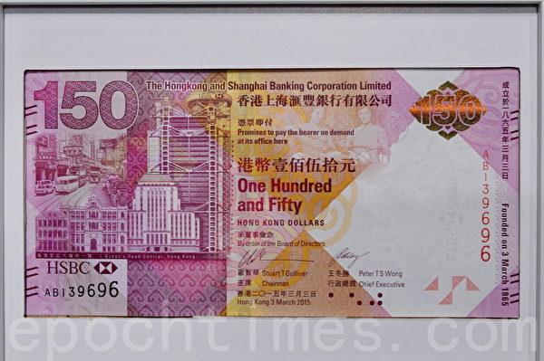 匯豐寶石紅紀念鈔有多個防偽特徵,圖案展現了香港人堅毅向前的精神。(宋祥龍/大紀元)