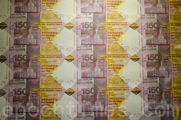 匯豐4日發行200萬張面值150港元的紀念鈔票,以紀念在港成立150周年,市民可在明日至本月21日,認購及競投紀念鈔。(宋祥龍/大紀元)
