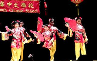 孟华中文学校举办农历新年联欢晚会