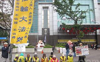 臺灣法輪功學員在臺北101大樓前祥和的靜坐。(鍾元/大紀元)