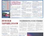第33期中國新聞專刊頭版。