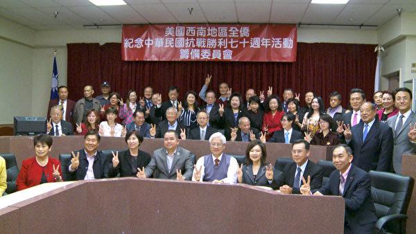 中華民國抗日戰爭勝利七十週年活動與會者合影。(楊陽/大紀元)