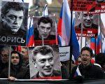 俄羅斯聯邦安全局局長柏特尼克夫於2015年3月7日表示,已逮捕2名涉嫌在上週射殺反普京政權的政治家涅姆佐夫的嫌疑犯。本圖為涅姆佐夫的支持者,在3月1日手持他的圖像進行示威抗議。(SERGEI GAPON/AFP/Getty Images)