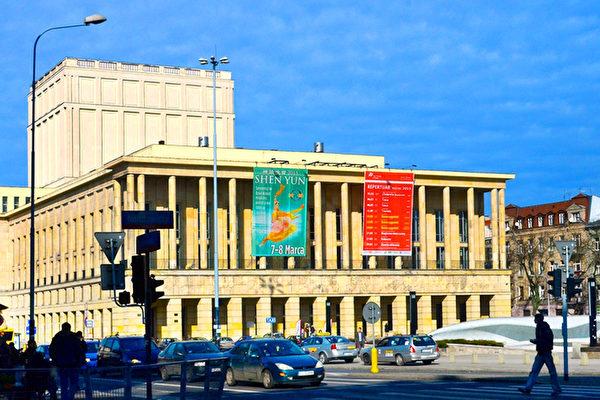 2015年3月7日和8日,美国神韵艺术团在波兰罗兹大剧院演出两场。(Florian/大纪元)
